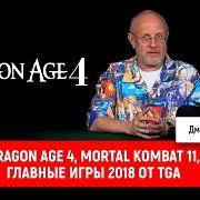 Dragon Age 4, Mortal Kombat 11, главные игры 2018 от TGA