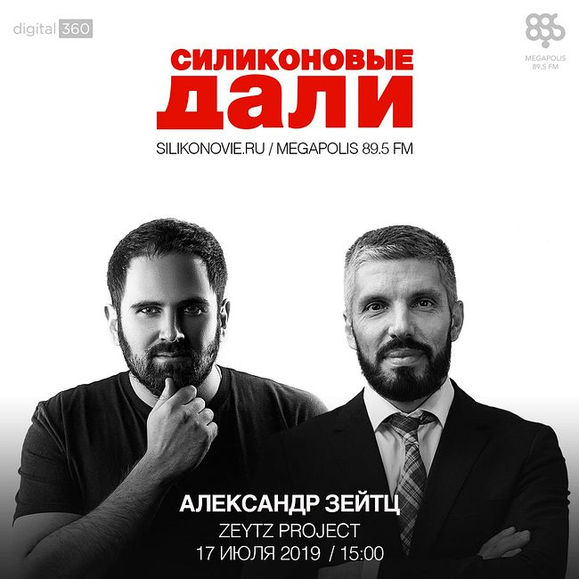 #167. Александр Зейтц (Zeytz Project)