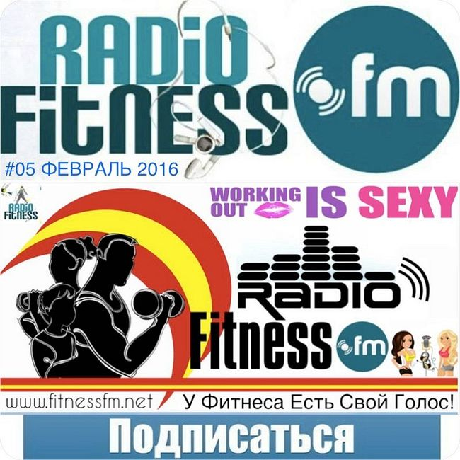 FITNESS FM — Workout Playlist_05_ФЕВРАЛЬ_ 2016 (05)