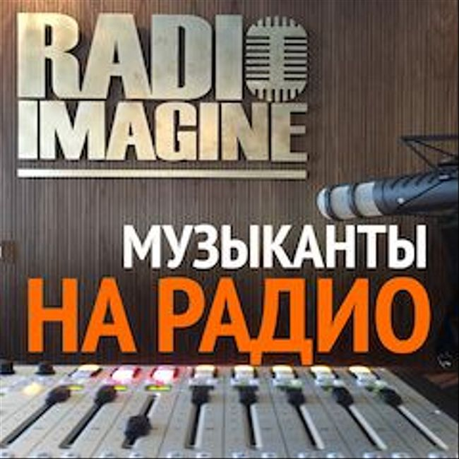 Сергей Маврин дал интервью радиостанции Imagine Radio перед своим концертом в Петербурге (323)