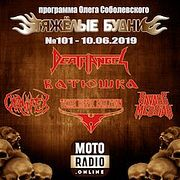 Новые альбомы от BATUSHKA, SAVAGE MESSIAH и TEXAS HIPPIE COALITION премьера от CARNIFEX (101)
