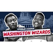 превью сезона ep.10: WASHINGTON WIZARDS