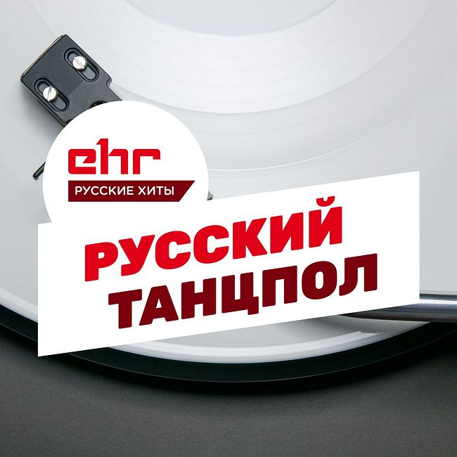 Russian Dance Anthems @ EHR Русские Хиты (15.08.2020) #72