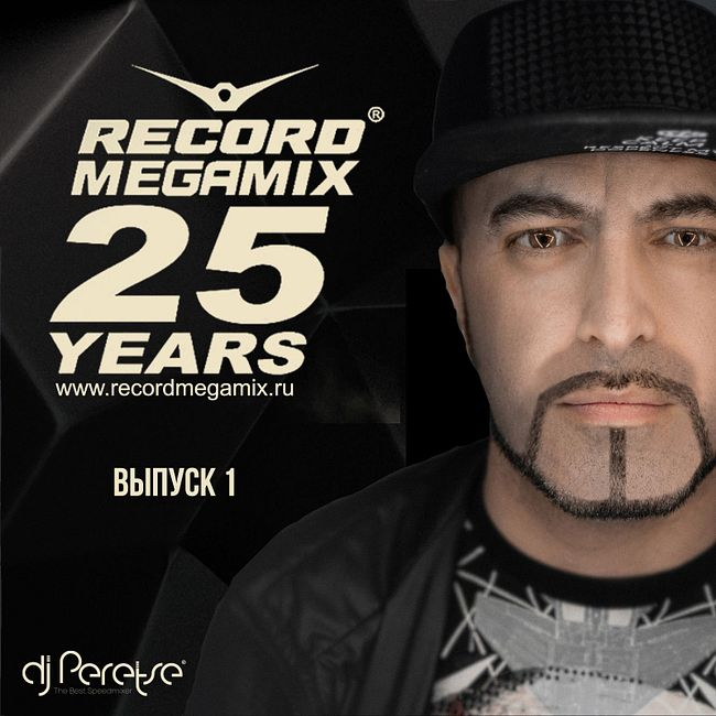 DJ Peretse - 25 Years Record Megamix (07-08-2020) #1