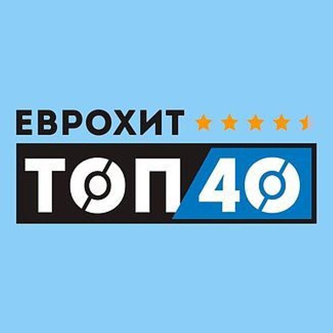 ЕВРОХИТ ТОП 40 ЕВРОПА ПЛЮС АВГУСТ 2016 СКАЧАТЬ БЕСПЛАТНО