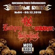 "(084) BLOOD RED THRONE, EVERGREY, OPERA IX и UNEARTH - ""ТЯЖЕЛЫЕ БУДНИ"". (084)"