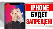 Запрет Apple iPhone. Samsung Galaxy S10 спасен и Xiaomi ПРОРВАЛИСЬ!