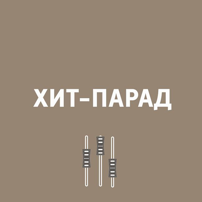 Хит-парад. 20 песен, которые облегчат похмелье, по версии New Musical Express