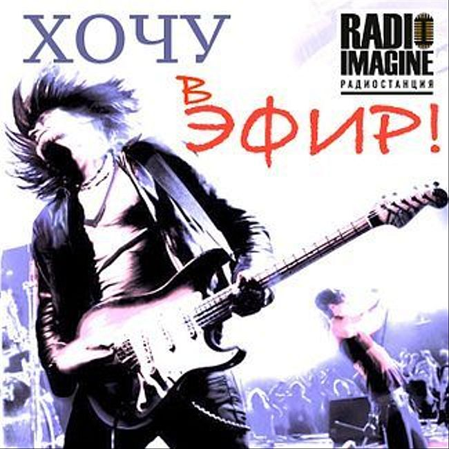 "Группы Next Door To Heaven и Groove Radio в программе ""Хочу в Эфир!""."