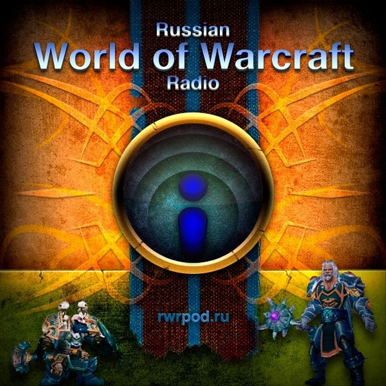 Russian World of Warcraft Radio