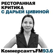 «Главные действующие лица явно не намерены останавливаться» // Дарья Цивина — о ресторане White Rabbit