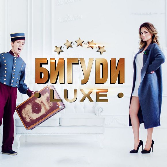 Бигуdи luxe